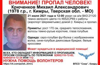 Водитель из Тверской области пропал по дороге из Шереметьева