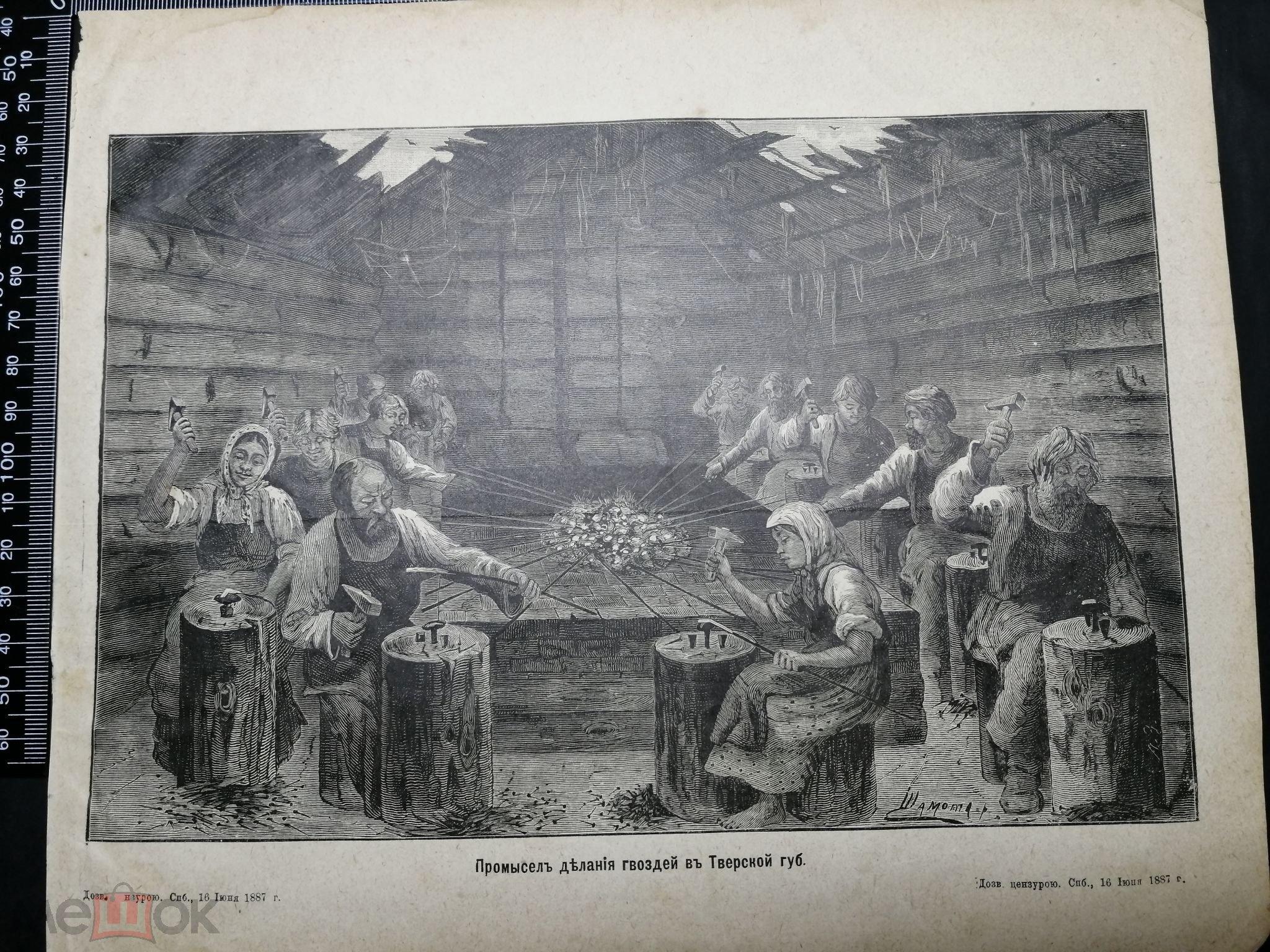 Музей под Тверью купил старинную гравюру всего за 700 рублей