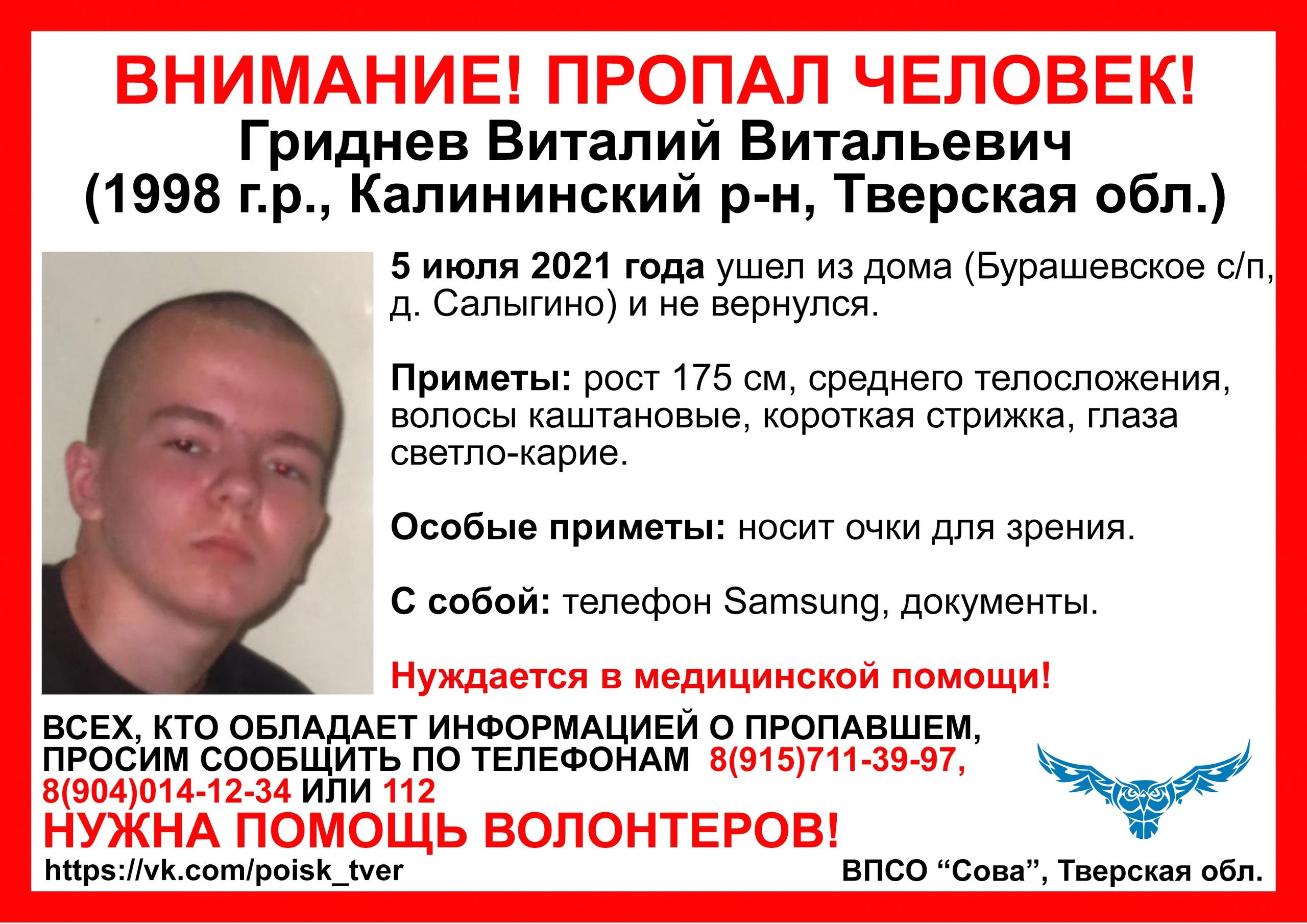 23-летний парень с короткой стрижкой исчез под Тверью