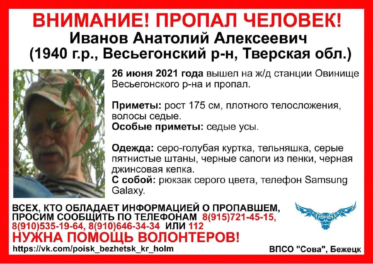 Пожилой усатый мужчина пропал в Тверской области