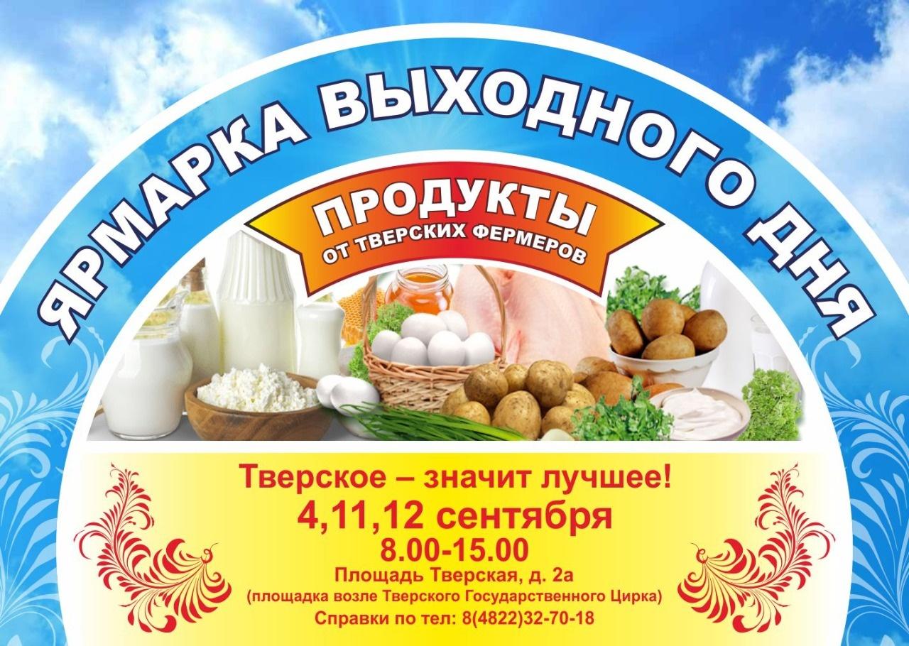 В Твери пройдут сельскохозяйственные ярмарки