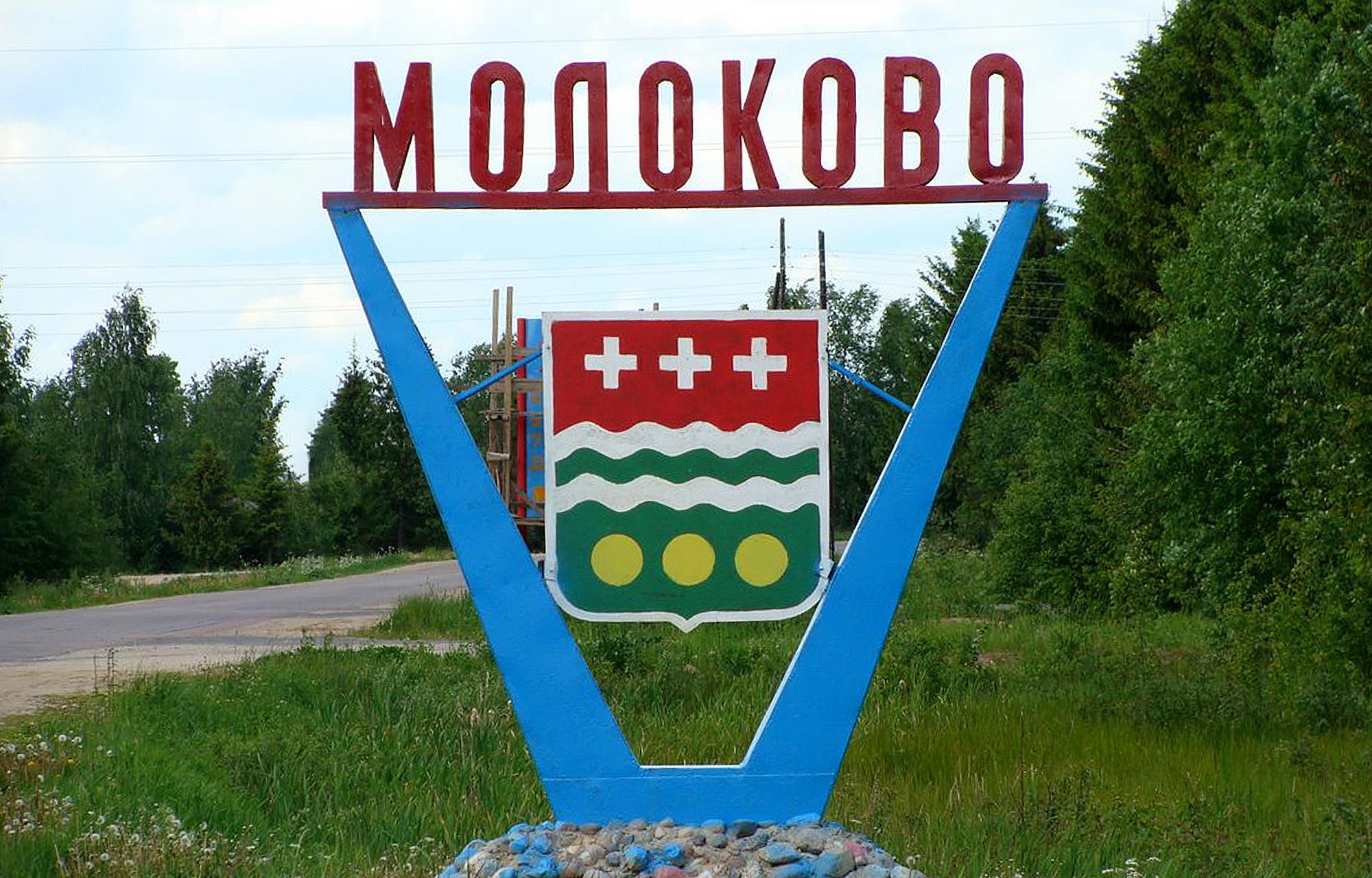 Молоковский район Тверской области отмечает 92-летие