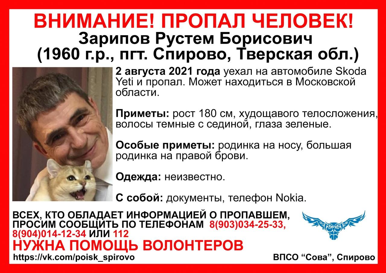 В Тверской области мужчина уехал на машине и пропал