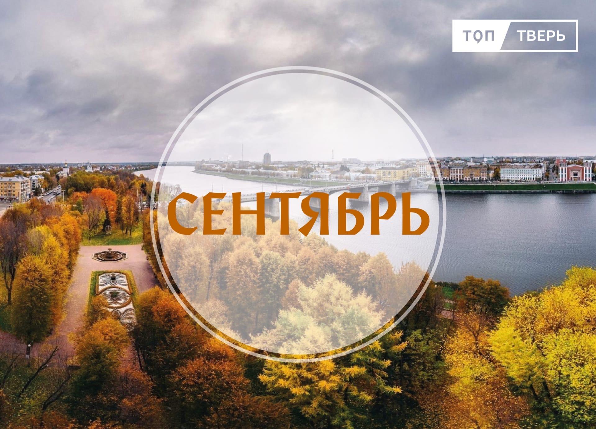 Топ законов сентября, которые нужно знать жителям Тверской области