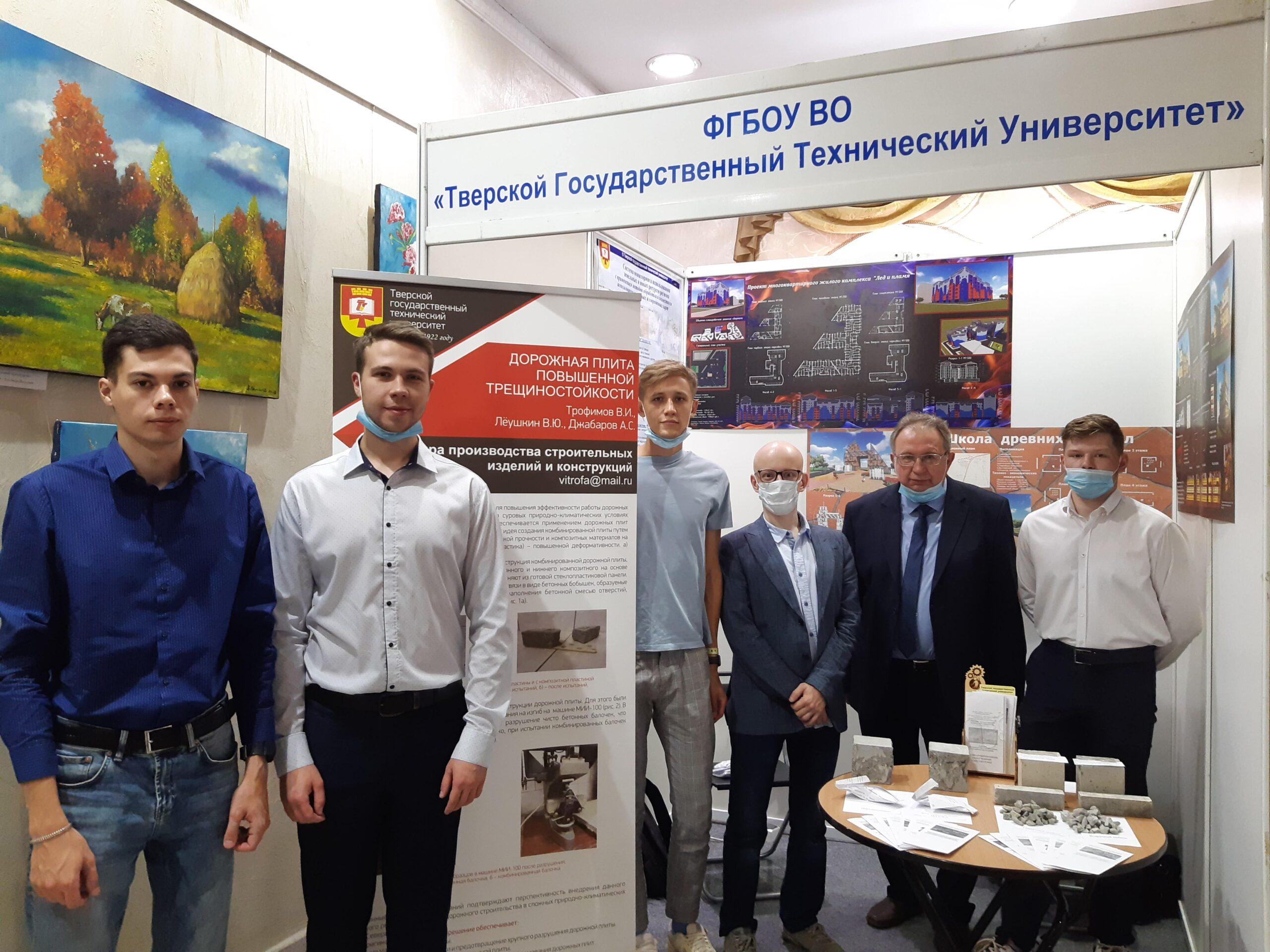 Разработки ТвГТУ представили на выставке ко Дню строителя