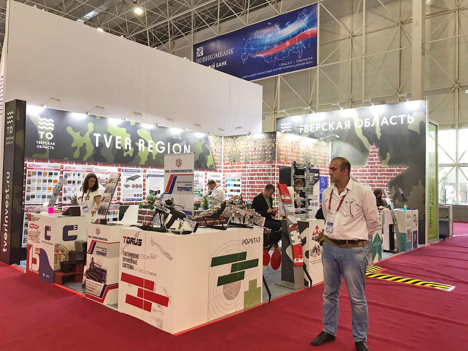Предприниматели Тверской области представляют продукцию на выставке «Армия-2021»
