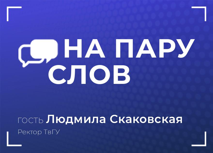 """""""На пару слов"""": ректор Тверского госуниверситета об интригах, 90-х и зависти"""
