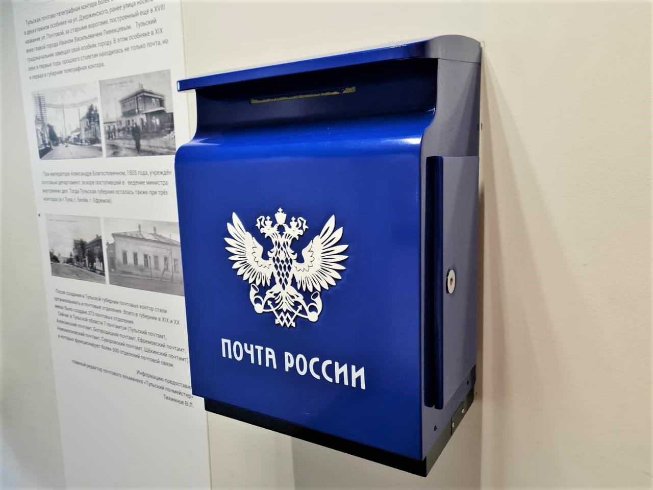 Жители Тверской области используют 2381 почтовый ящик