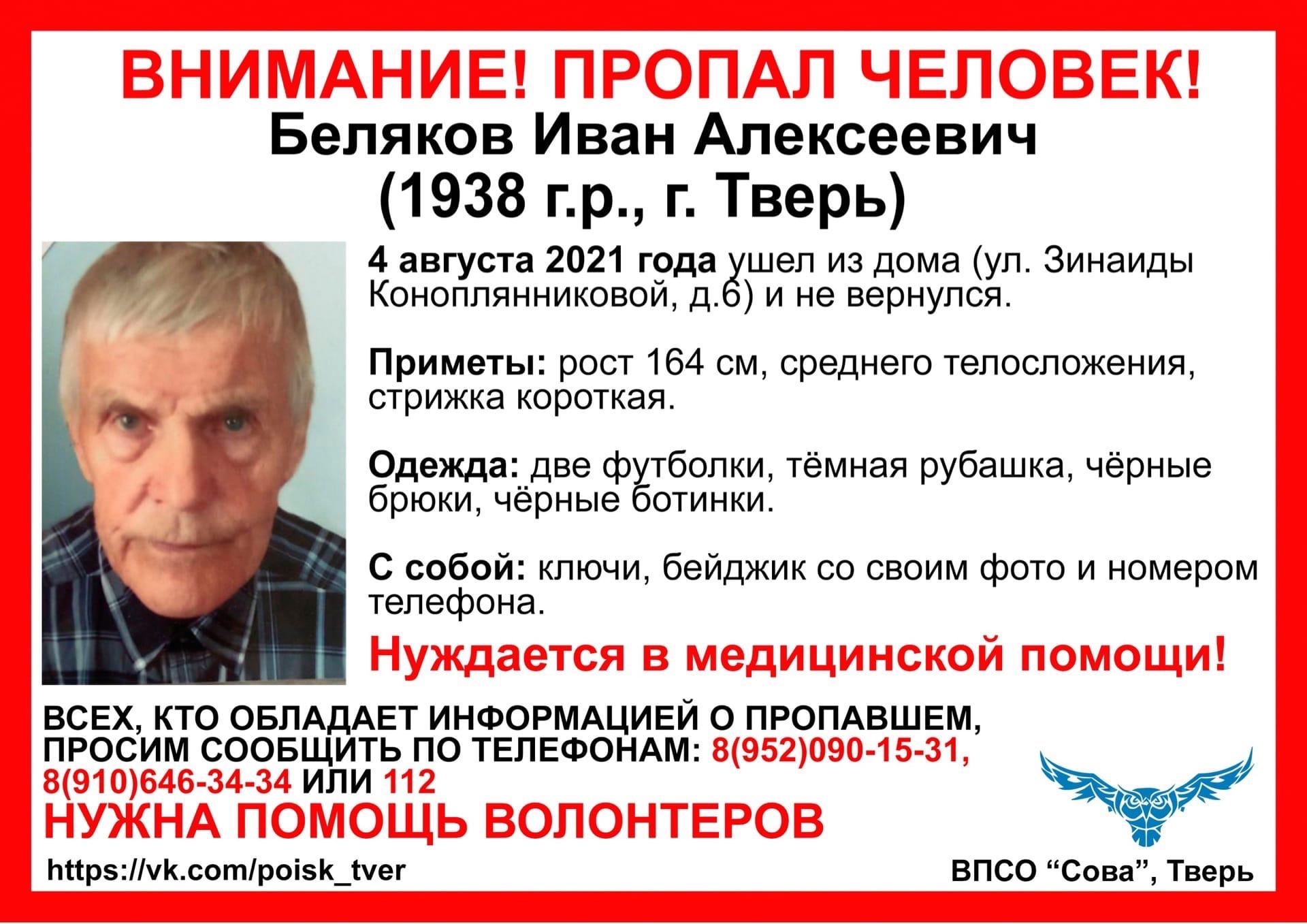 В Тверской области пропал пенсионер в двух футболках