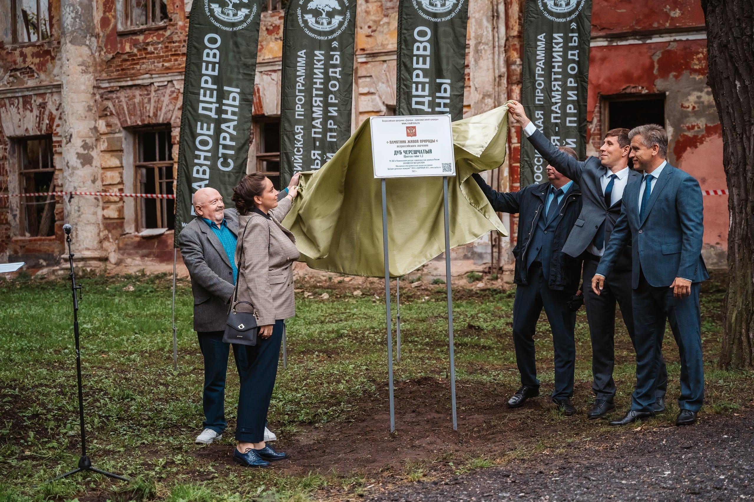 Царский юбилей: 200-летний дуб в Твери получил статус памятника живой природы