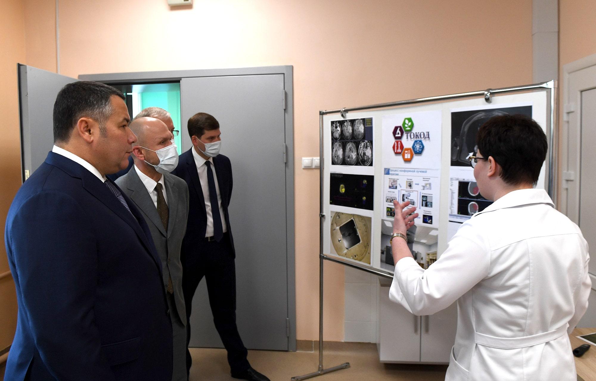 Новое высокотехнологичное оборудование закупят для Тверского областного онкодиспансера
