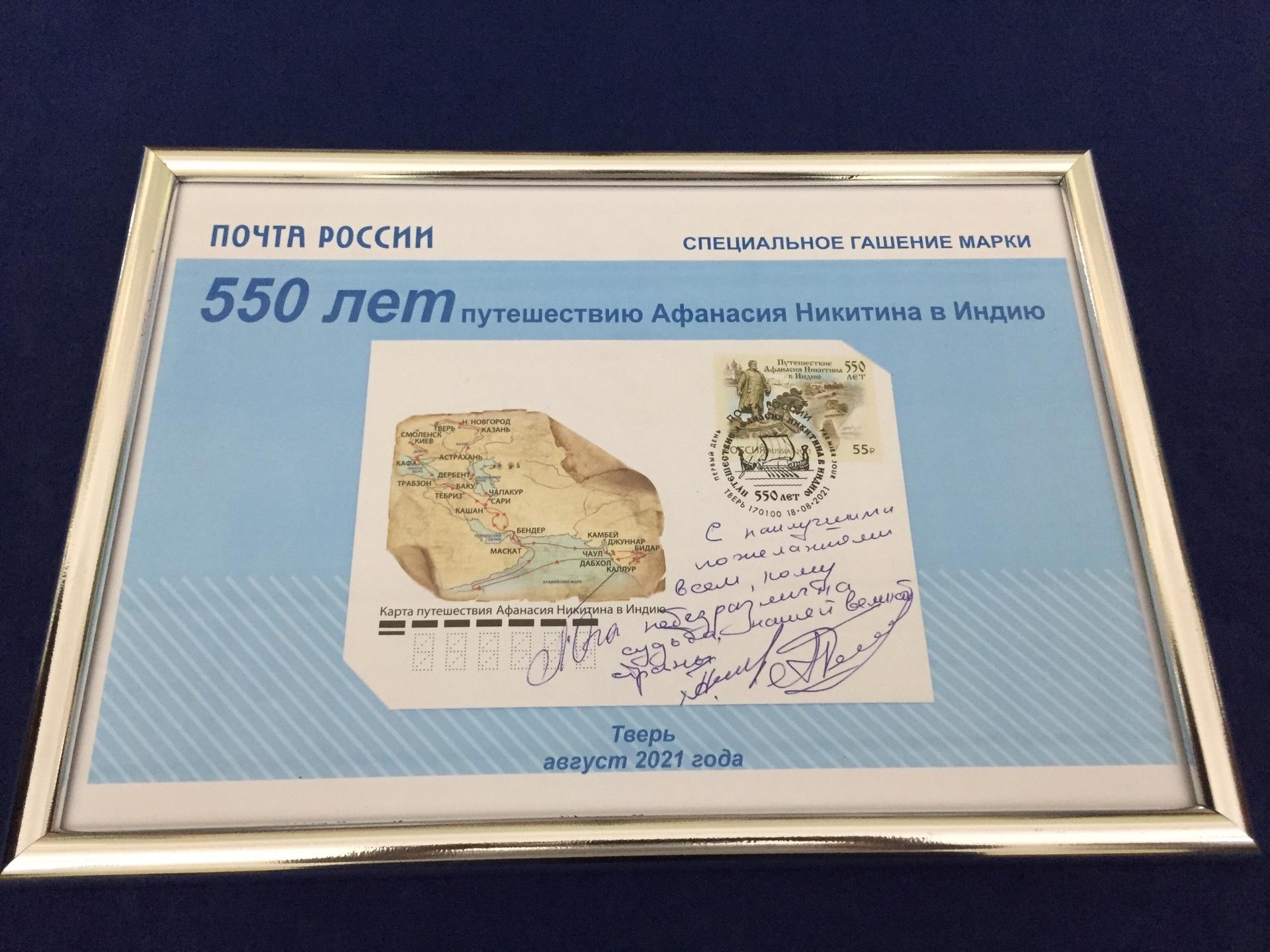 В честь 550-летия путешествия Афанасия Никитина в Индию выпущена почтовая марка