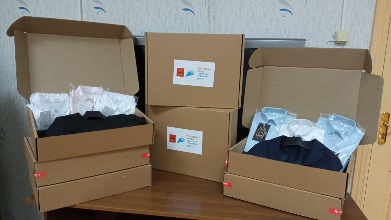 Многодетные семьи Калязинского района получили коробки со школьной формой