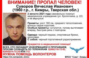 Мужчина ушёл из психоневрологического интерната в Тверской области и не вернулся