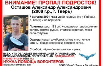 13-летний мальчик пропал в Тверской области
