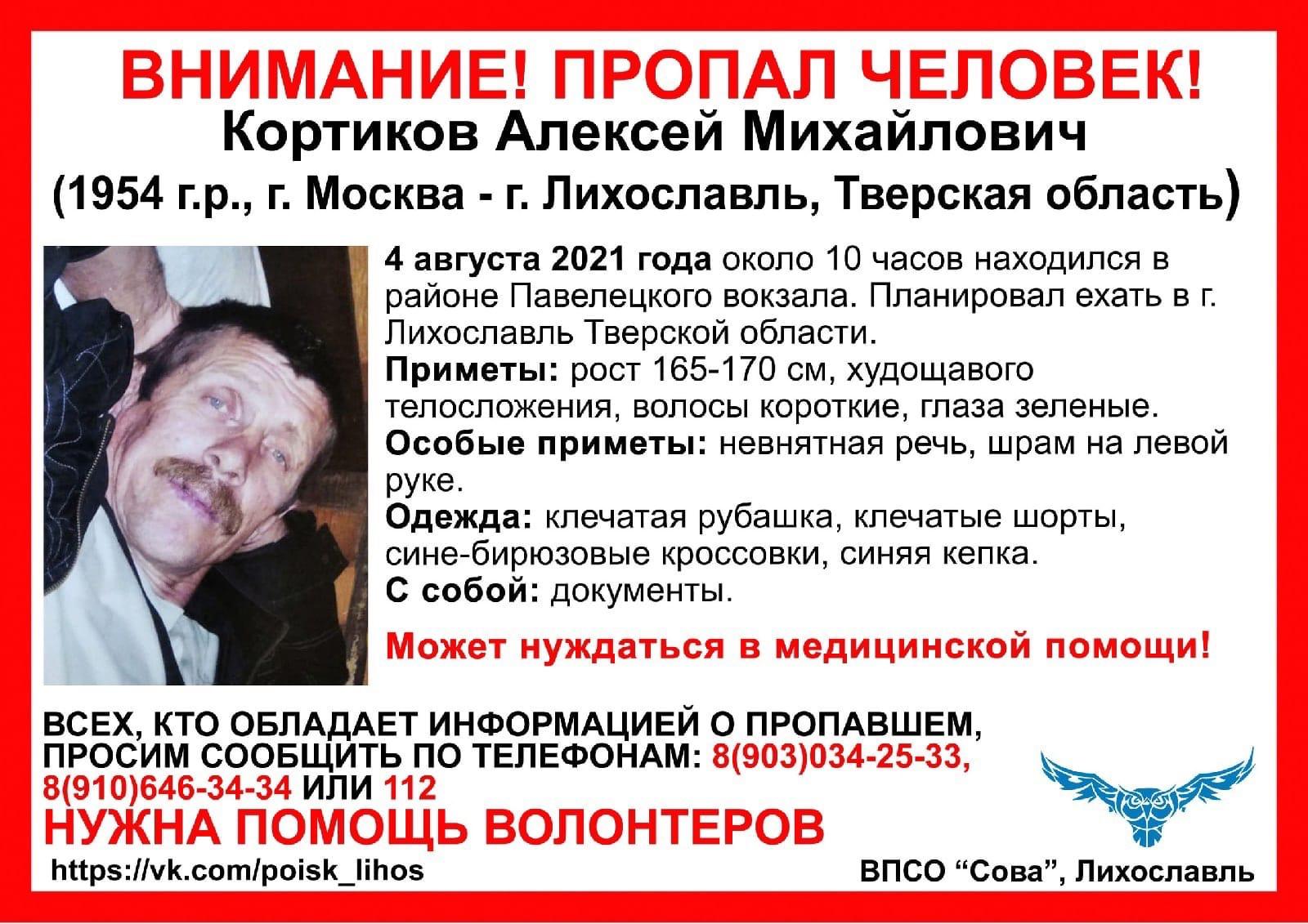 В Тверской области ищут невнятно разговаривающего мужчину со шрамом