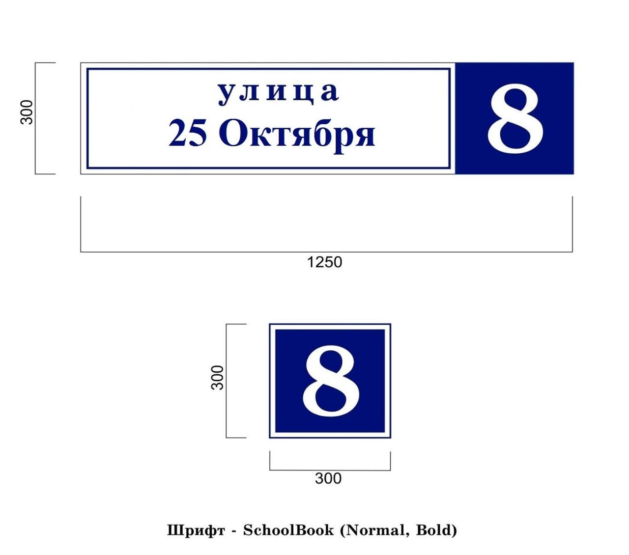 Жителей Тверской области будут штрафовать за отсутствие таблички на доме