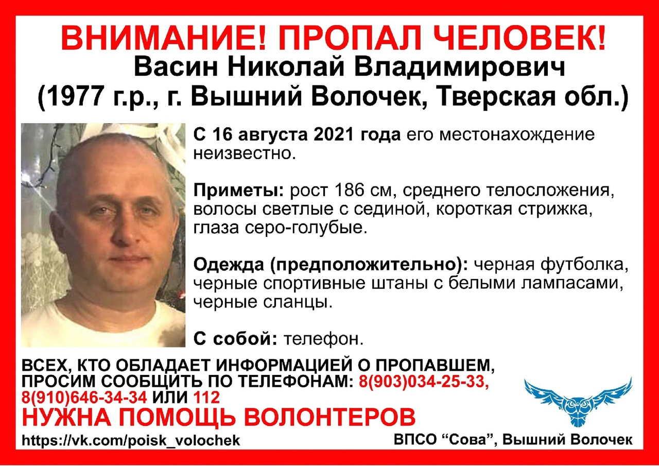 Мужчина в чёрном пропал в Тверской области