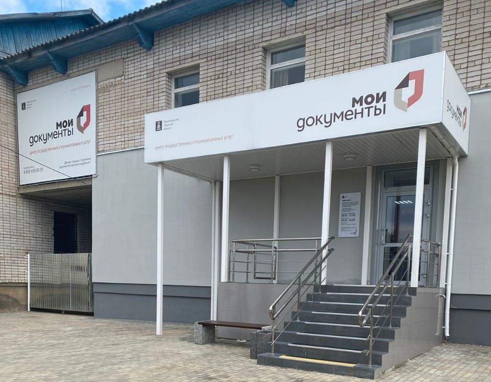 В селе Лесное Тверской области открылся филиал МФЦ
