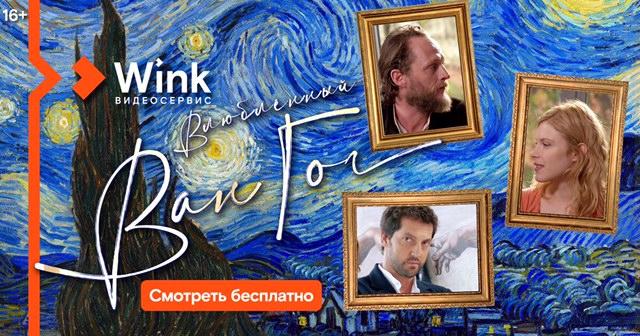 Шестьпричин смотретьWinkв сентябре:главные премьерывидеосервиса
