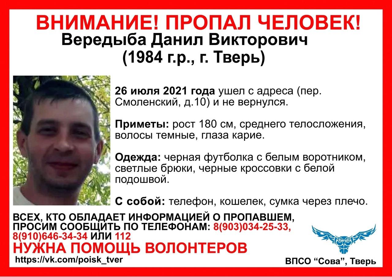 В Твери больше недели не могут найти пропавшего мужчину