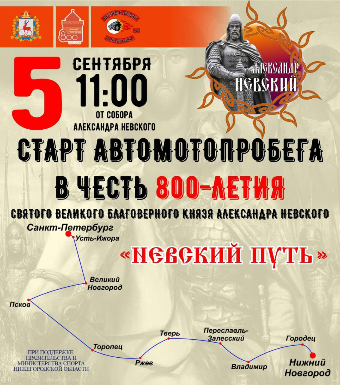 Тверская область примет участие в масштабном автомотопробеге в честь Александра Невского