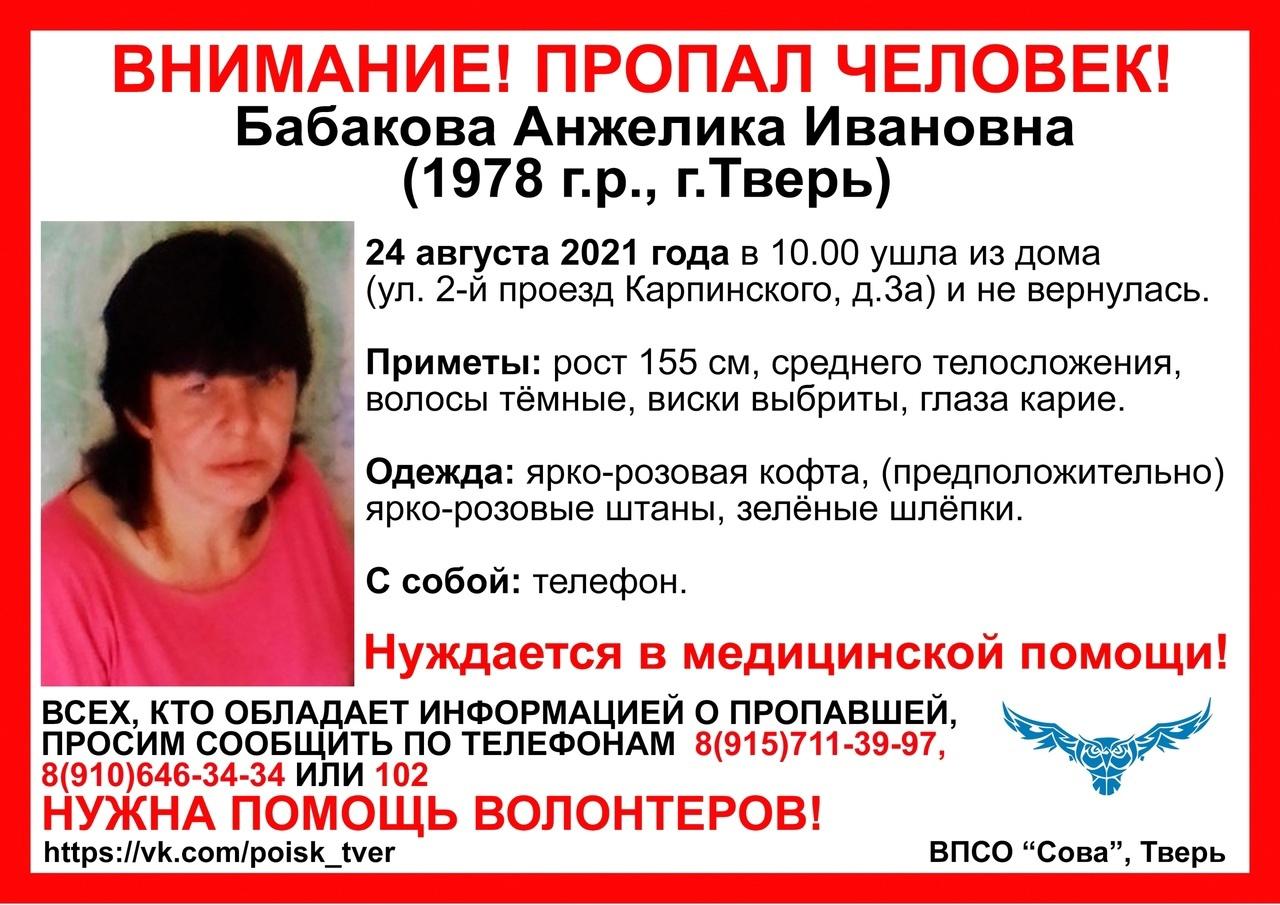 В Твери разыскивают женщину в ярко-розовой одежде и выбритыми висками