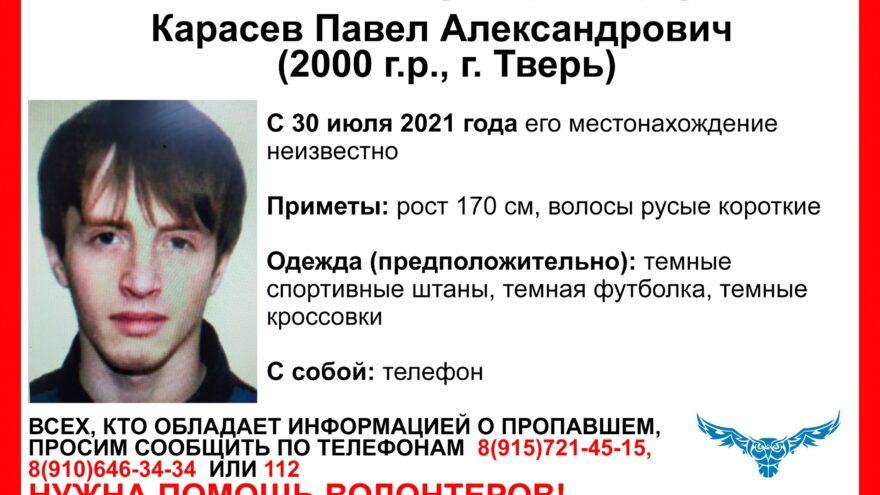 В Тверской области пропал молодой парень