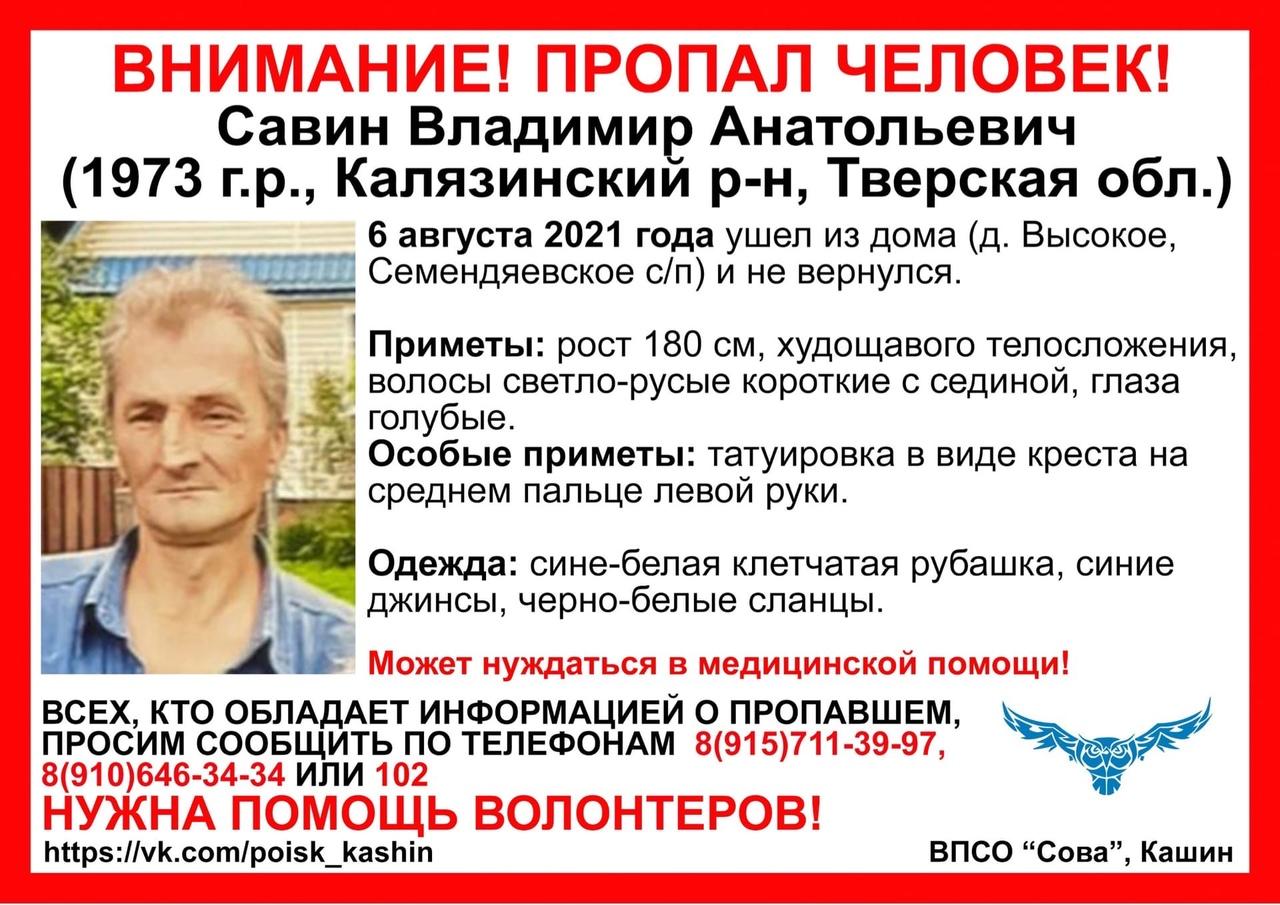 Мужчину с крестом на руке ищут в Тверской области