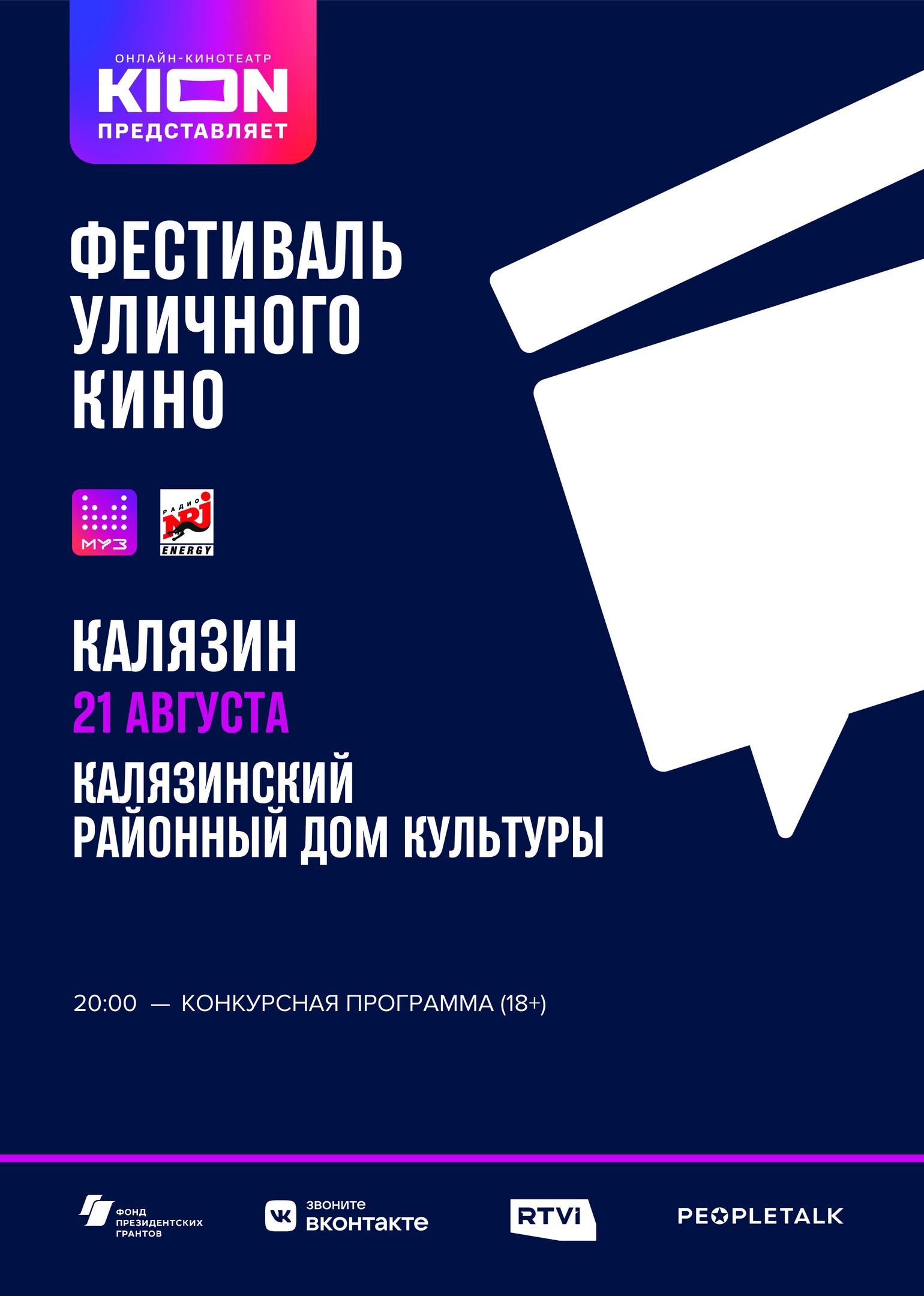 Фестиваль уличного кино пройдет в Калязине