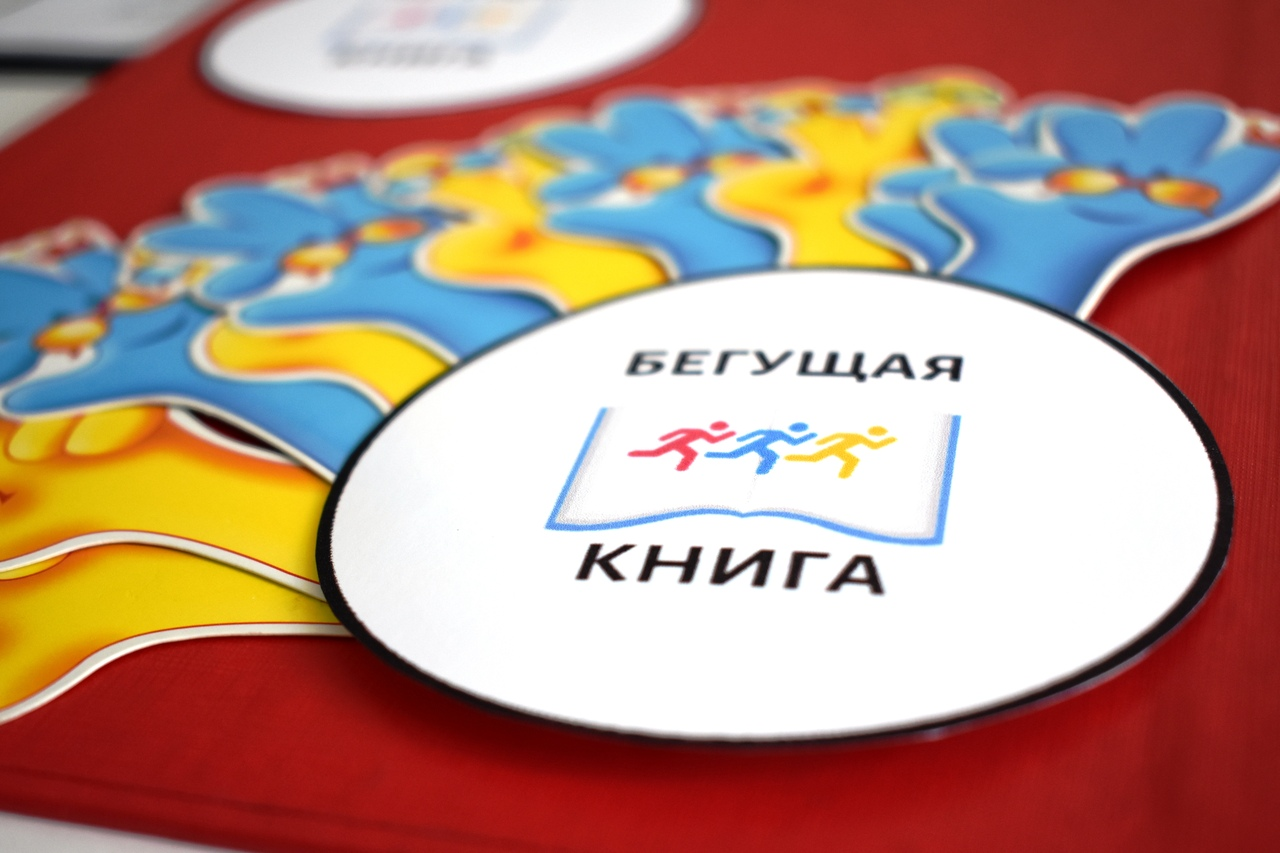 Библиотека из Тверской области побежит по улицам и площадям