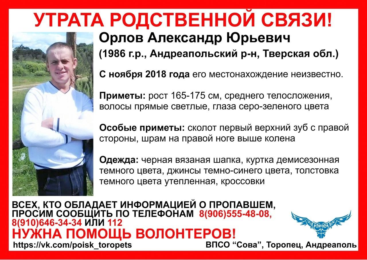 В Тверской области родственники 2,5 года ищут пропавшего мужчину