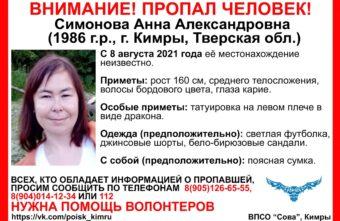 Женщина с татуировкой дракона пропала в Тверской области