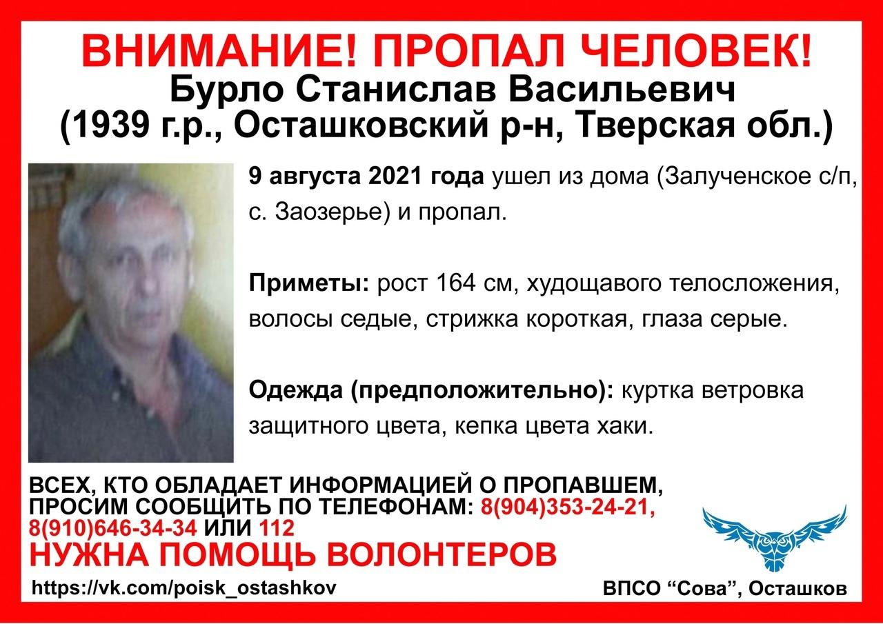 В Тверской области четвёртый день ищут пропавшего сельского жителя