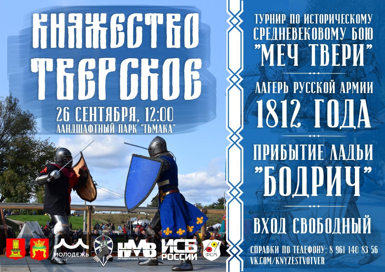 Рыцарский турнир и лагерь воинов: в Твери состоится исторический фестиваль «Княжество Тверское»