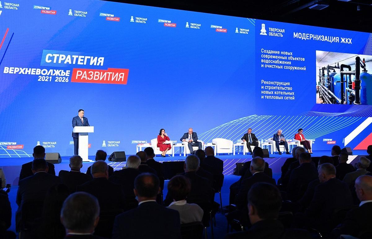 «Ростелеком» поддержал форум «Верхневолжье. Стратегия развития 2021-2026»