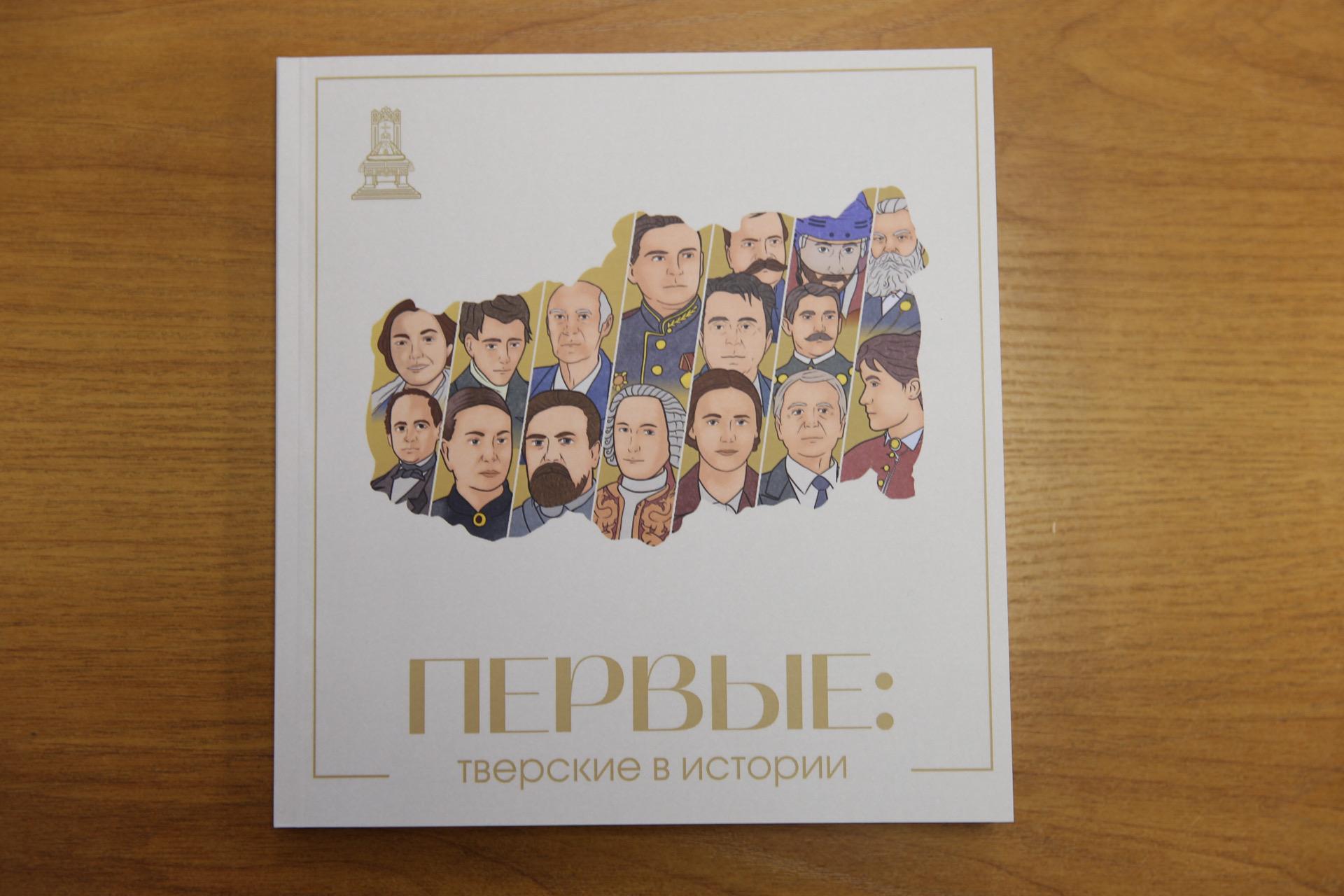 Первые: в Тверской области вышла книга об известных земляках