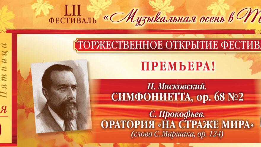 """На открытии фестиваля """"Музыкальная осень в Твери"""" зрителей ждёт премьера"""