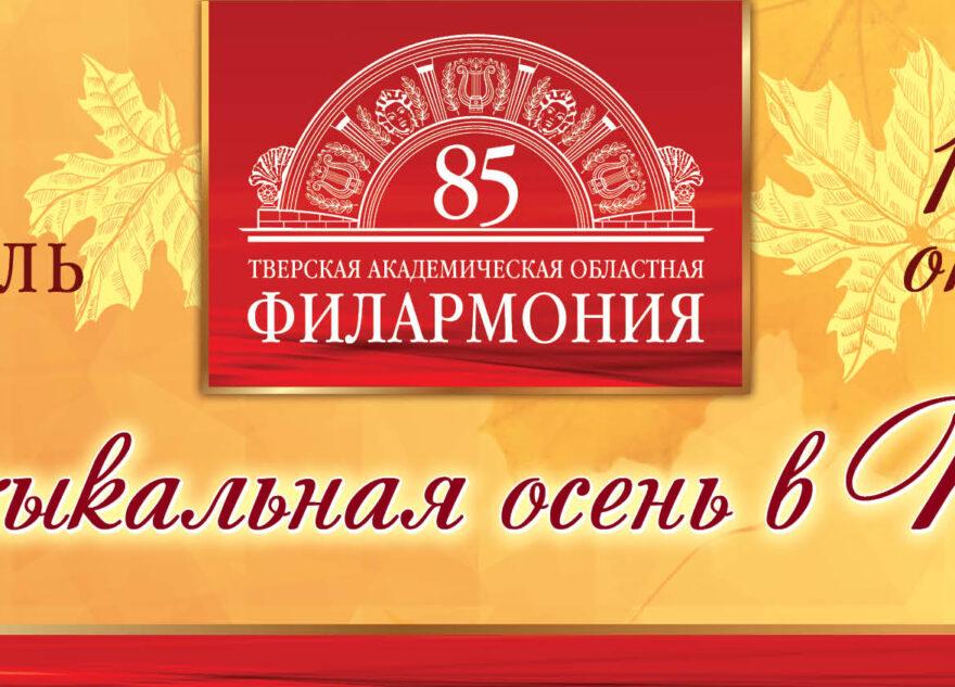 Опубликована программа долгожданного фестиваля «Музыкальная осень в Твери»