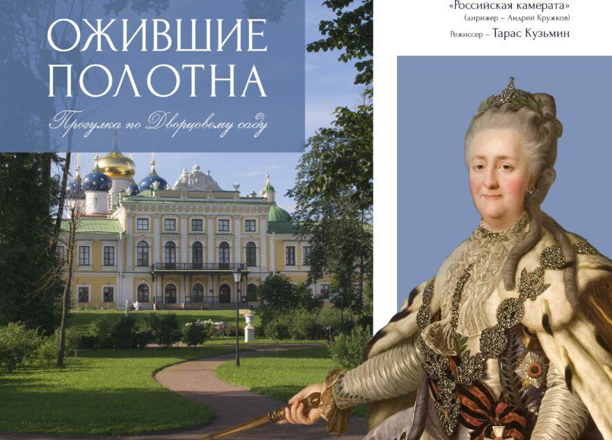 Жителей и гостей Твери приглашают увидеть приезд Екатерины Великой