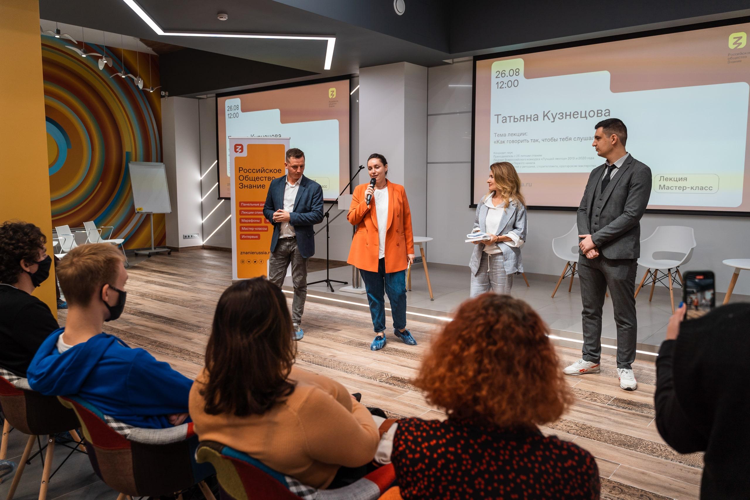 Российское общество «Знание» проведет в Твери мероприятия по развитию навыков Softskills