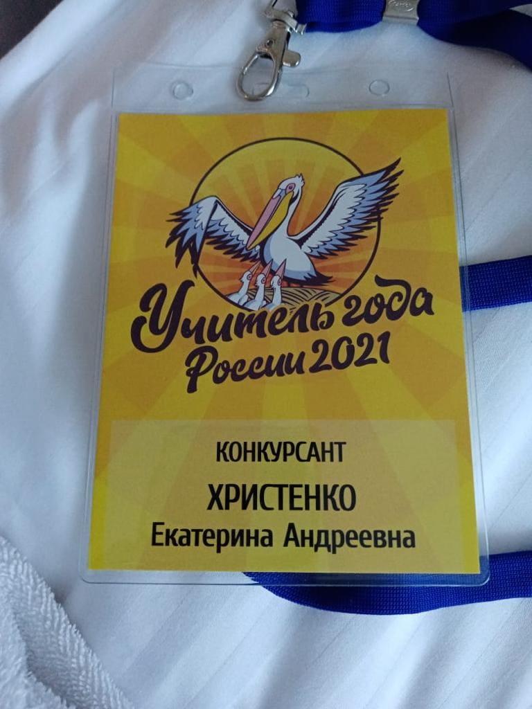 Педагог из Твери борется за звание лучшего учителя России