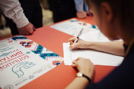 Жителей Тверской области приглашают принять участие в Большом этнографическом диктанте