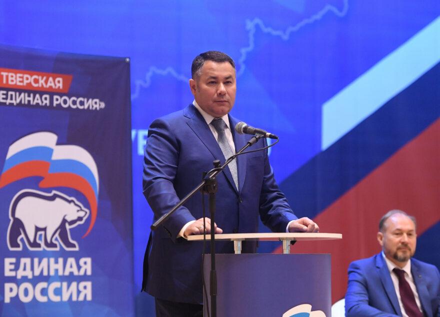 «Единая Россия» на выборах в Тверской области одержала уверенную победу