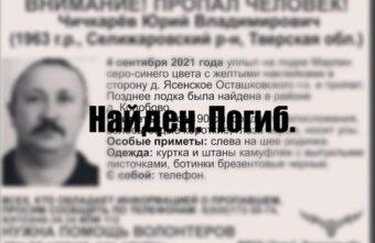 Рыбак, которого 10 дней искали в Тверской области, погиб