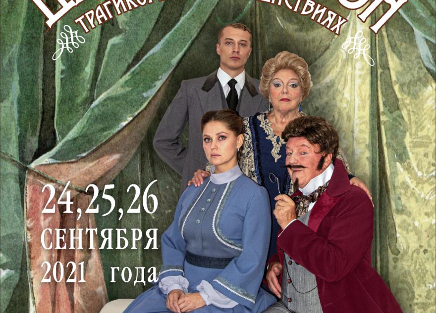 В Тверском театре драмы покажут «Дядюшкин сон»