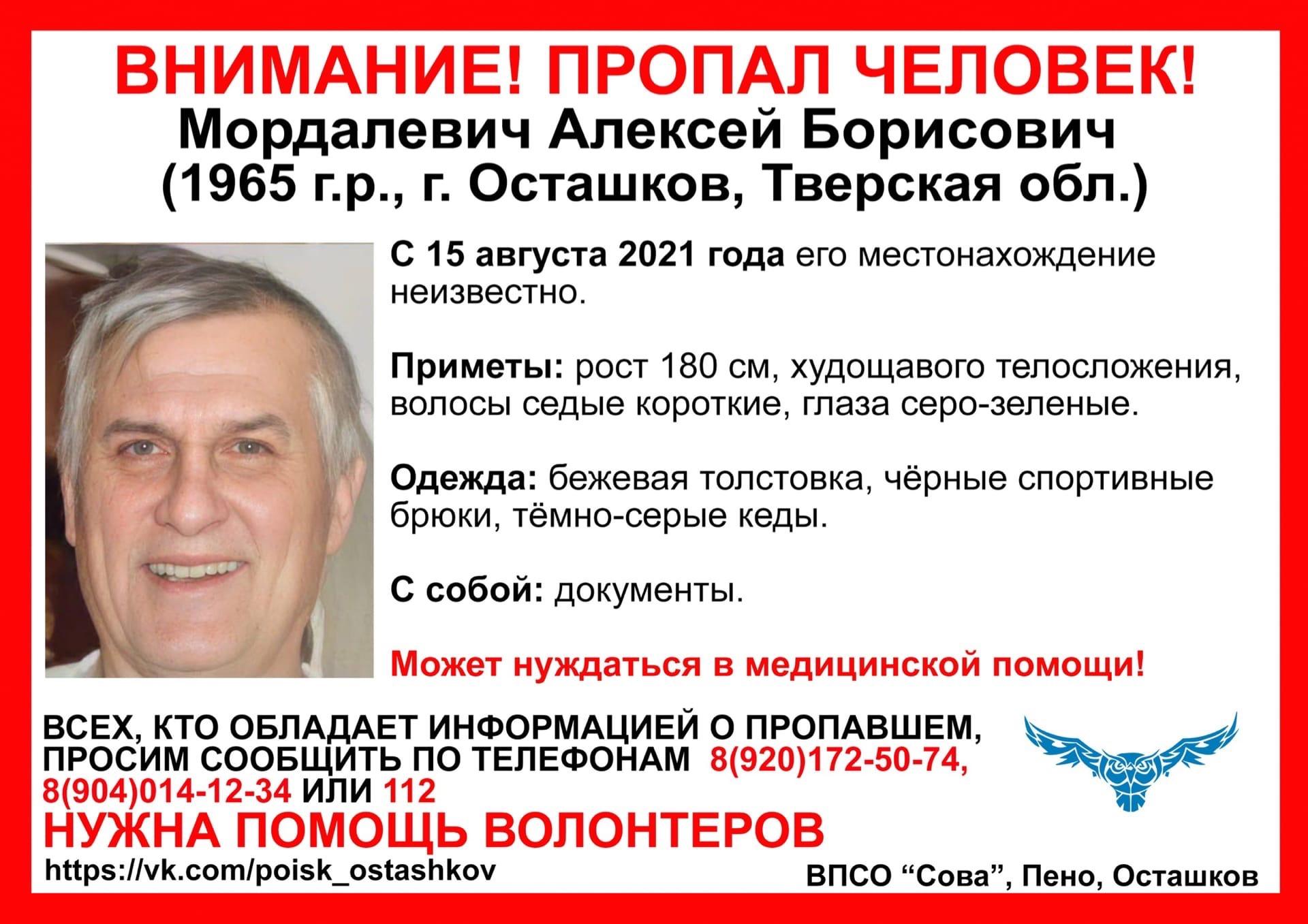 В Тверской области пропал седовласый мужчина