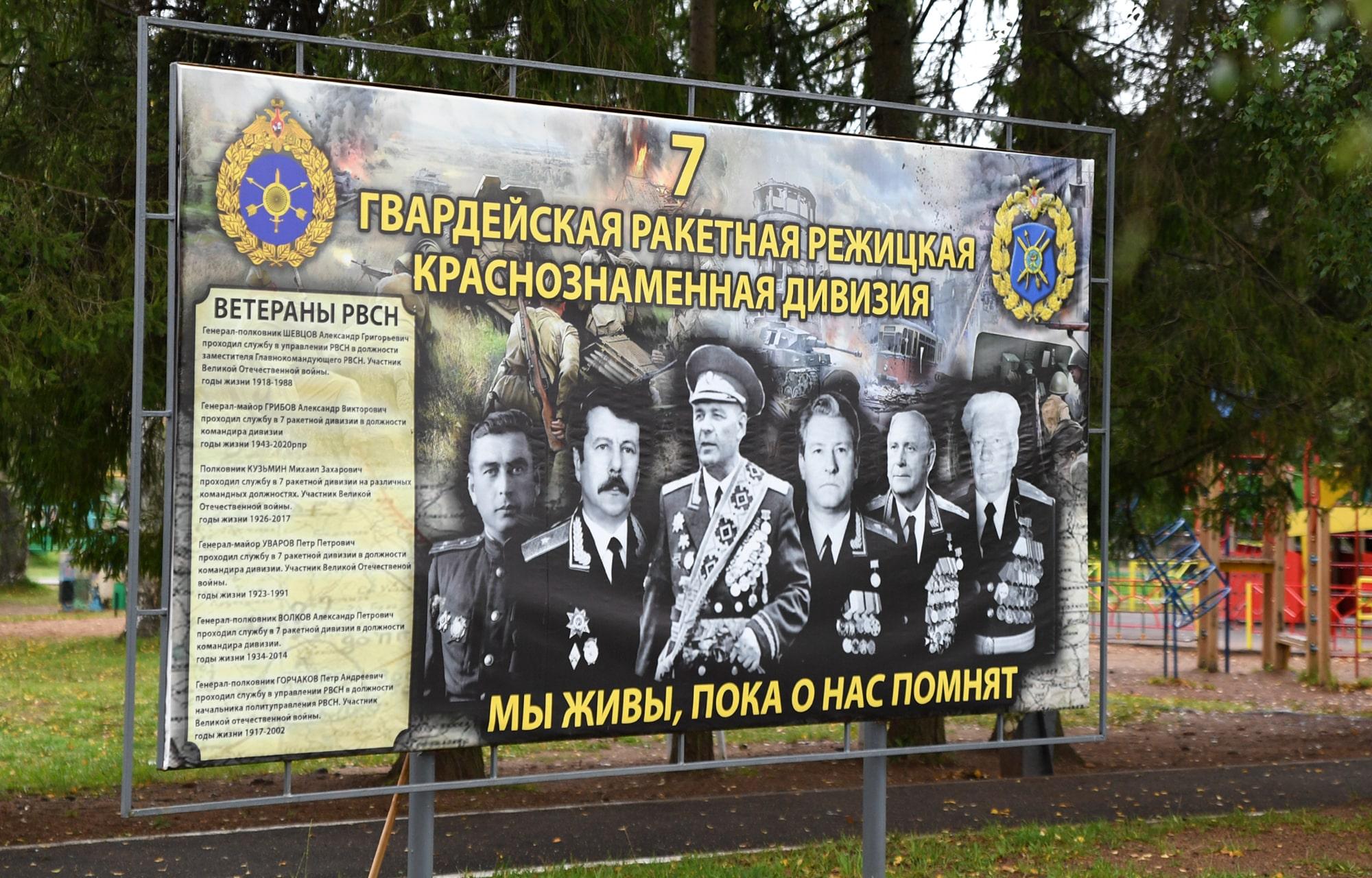 В ЗАТО Озерный приведут в порядок памятник главному маршалу артиллерии Митрофану Неделину