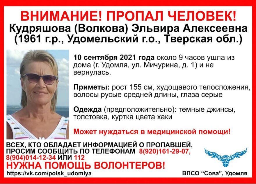 Женщину из Тверской области не могут отыскать уже несколько суток