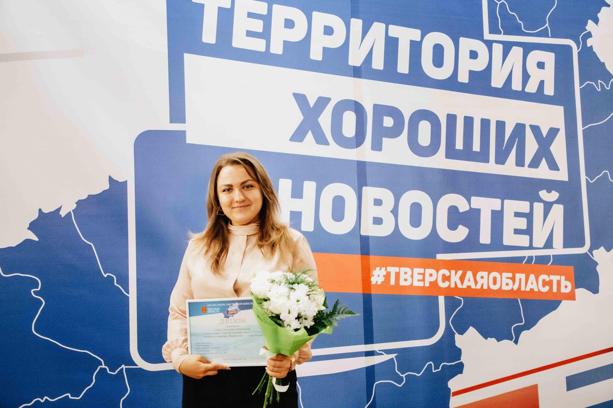 В Тверской области наградили победителей XXIII фестиваля телерадиокомпаний ЦФО «Территория хороших новостей»